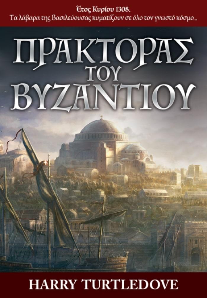 Πράκτορας του Βυζαντίου