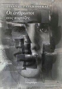 Συνέντευξη - Γιάννης Ζαραμπούκας