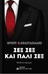 Συνέντευξη - Χρήστος Αναστασιάδης