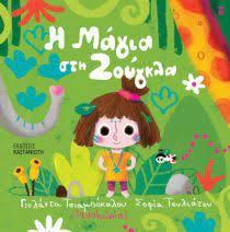 Η Μάγια στη Ζούγκλα - Γιολάντα Τσιαμπόκαλου